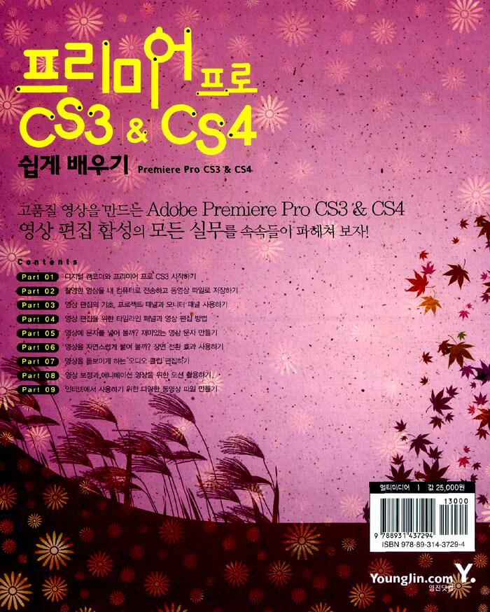 프리미어 프로 CS3 & CS4 쉽게 배우기