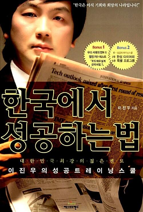 한국에서 성공하는 법