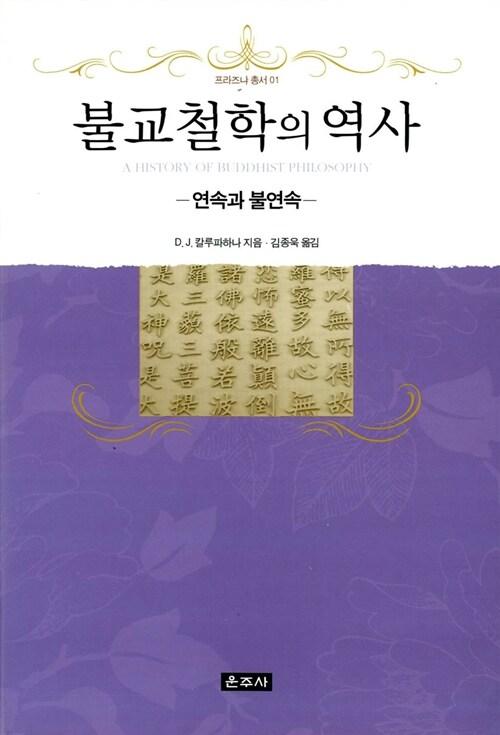 불교철학의 역사