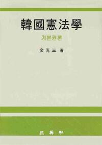 韓國憲法學 : 기본권론