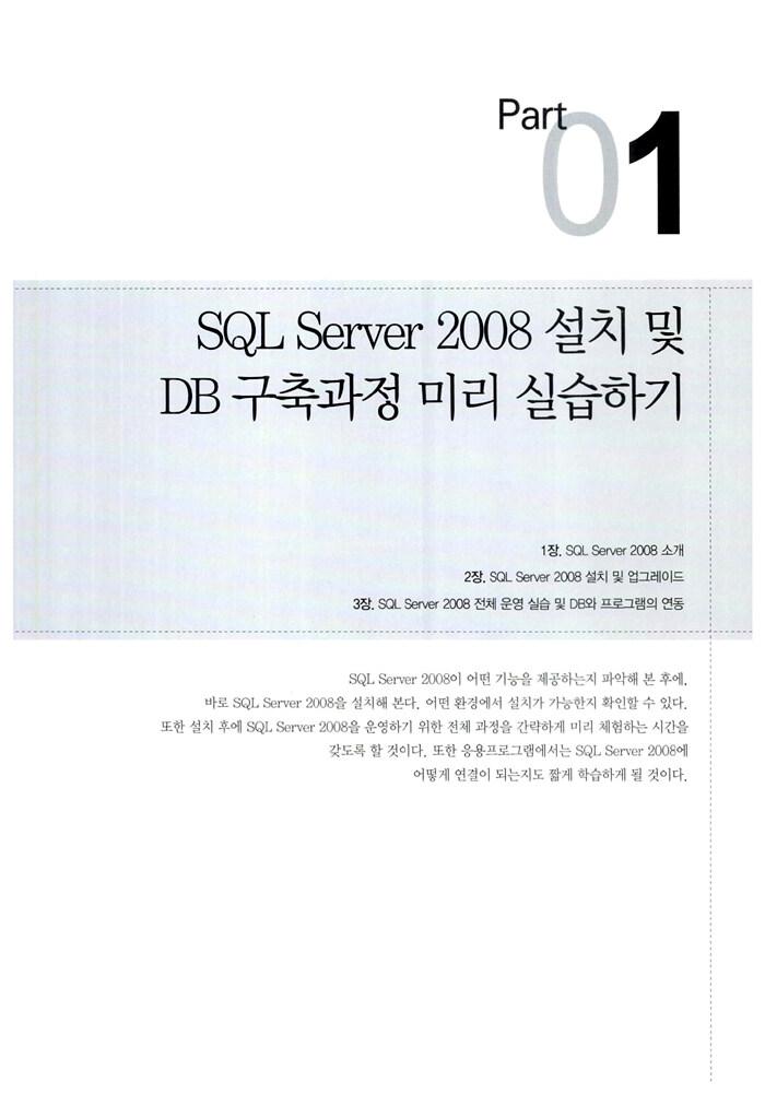 (뇌를 자극하는)SQL server 2008