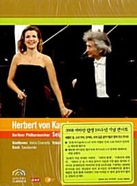 카라얀 탄생 100주년 2008 기념콘서트