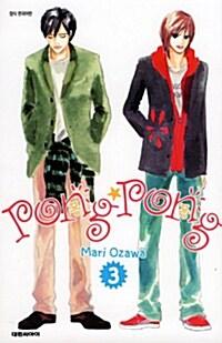 퐁퐁 Pong Pong 3