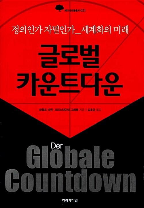 글로벌 카운트다운