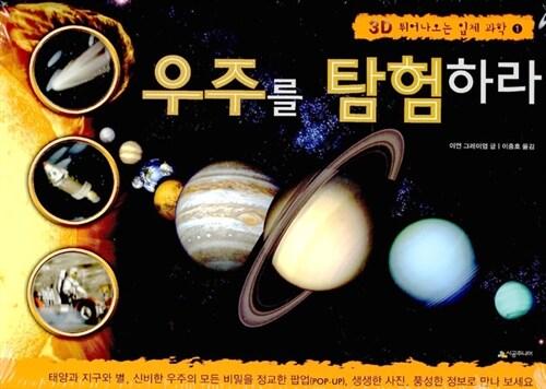우주를 탐험하라