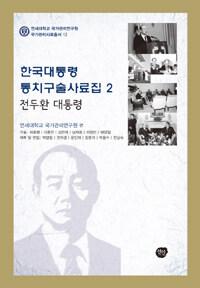 한국대통령 통치구술사료집. 2 : 전두환 대통령
