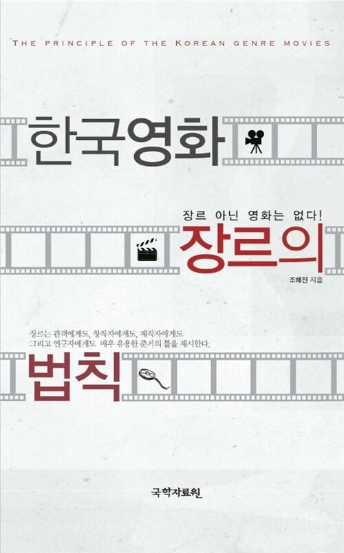 한국영화 장르의 법칙