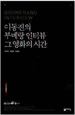 이동진의 부메랑 인터뷰 그 영화의 시간