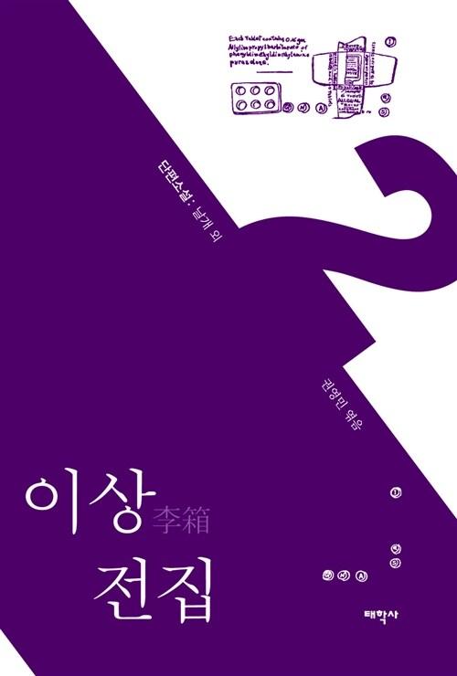 이상 전집 2 : 단편소설