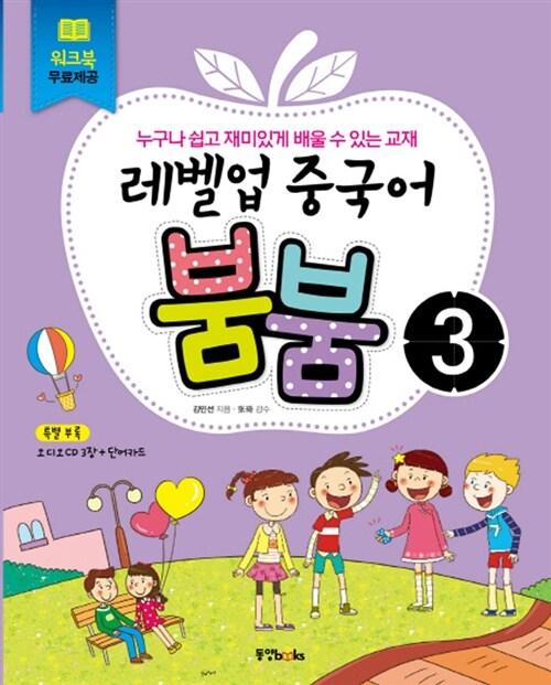레벨업 중국어 붐붐 3 (본책 + 워크북)