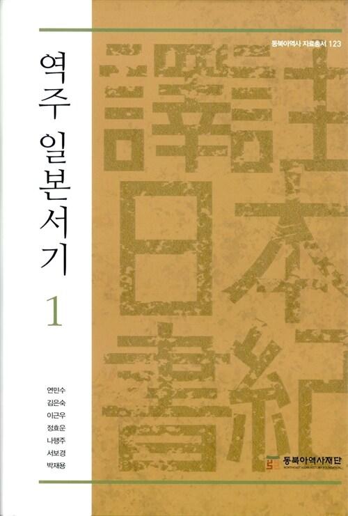 역주 일본서기 1