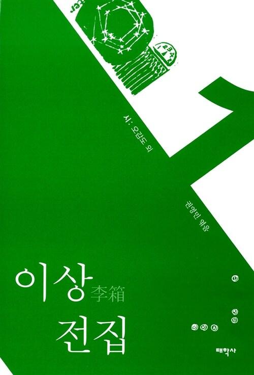이상 전집 1 : 시