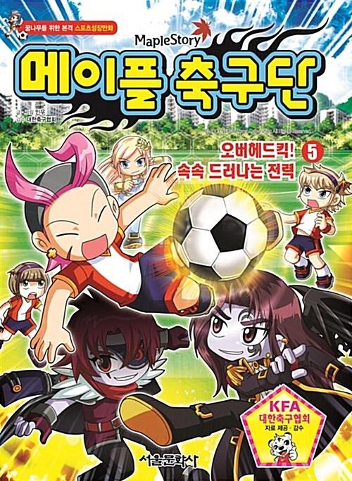 메이플 축구단 5