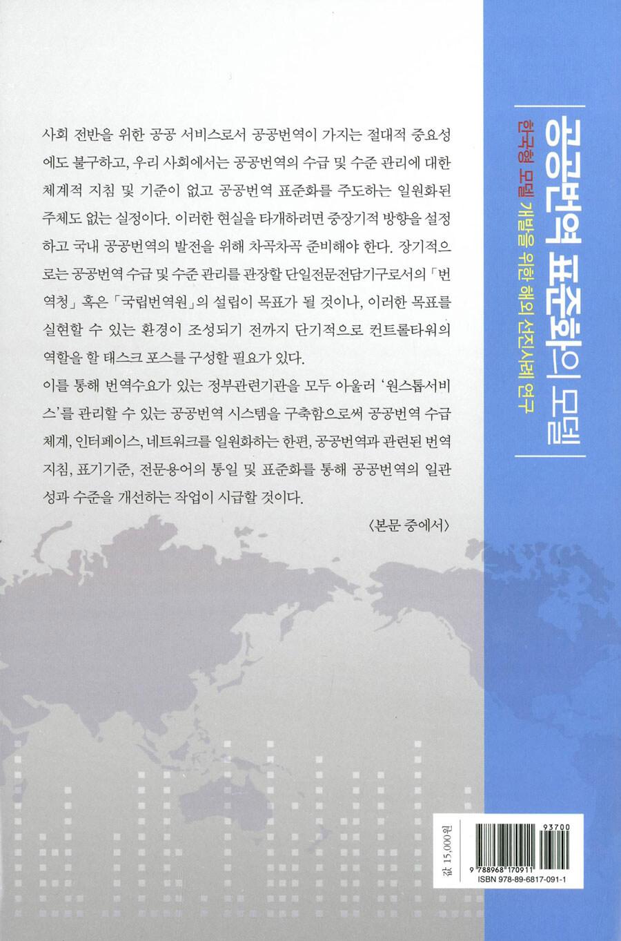 공공번역 표준화의 모델 : 한국형 모델 개발을 위한 해외 선진사례 연구