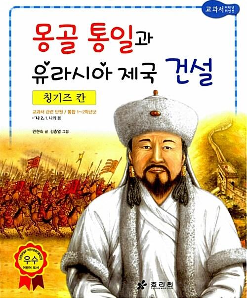 칭기즈 칸 : 몽골 통일과 유라시아 제국 건설
