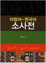 아랍어 한국어 소사전