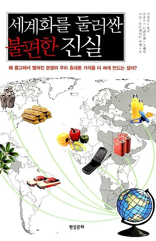 [중고] 세계화를 둘러싼 불편한 진실