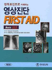 (판독포인트로 이해하는) 영상진단 first aid : basic 222