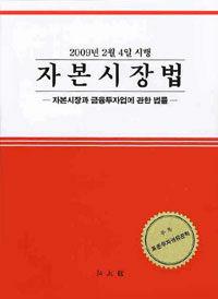 자본시장법 : 자본시장과 금융투자업에 관한 법률