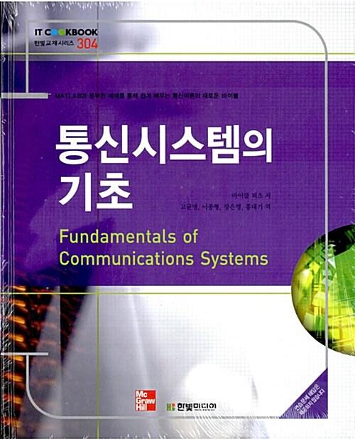 통신시스템의 기초