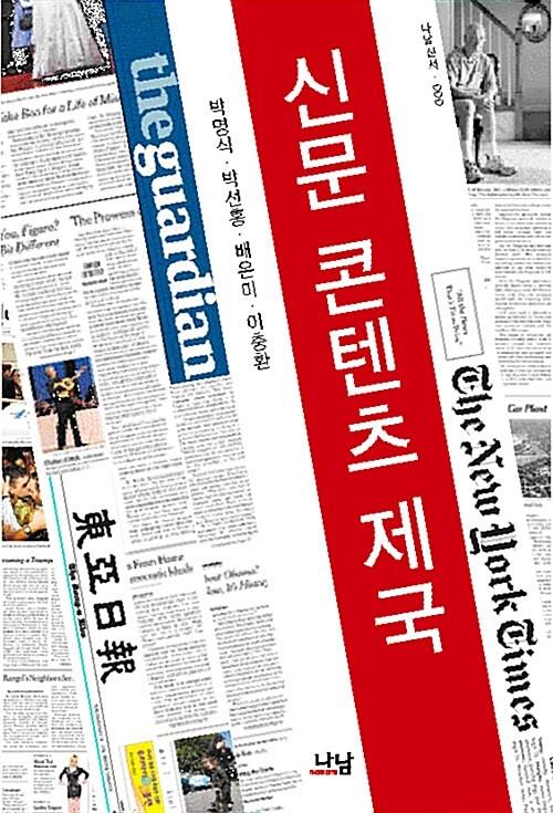 신문, 콘텐츠 제국