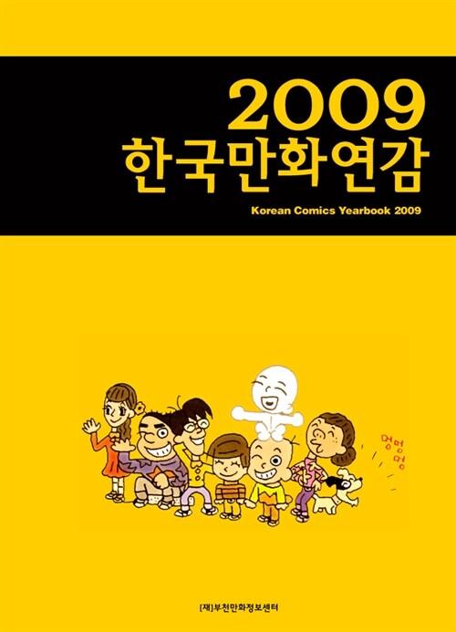 2009 한국만화연감