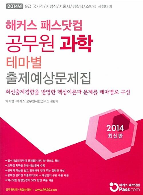 2014 해커스 패스닷컴 공무원 과학 테마별 출제예상문제집