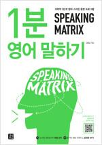 1분 영어 말하기 Speaking Matrix
