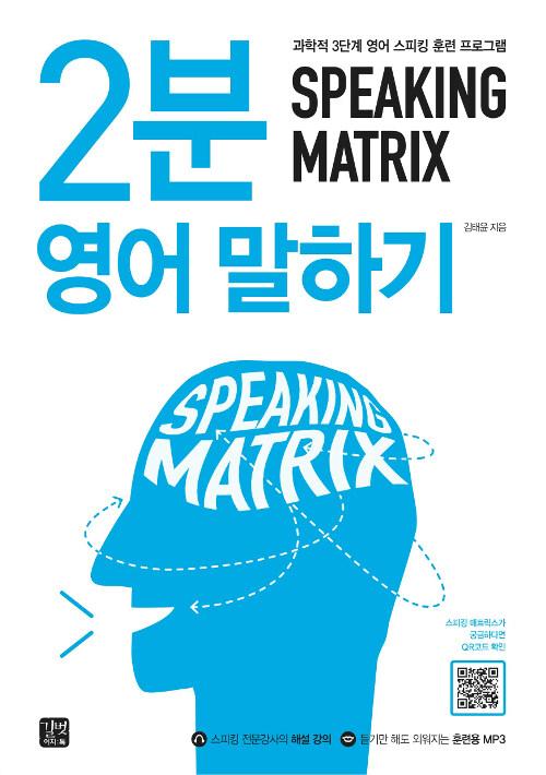 2분 영어 말하기 Speaking Matrix