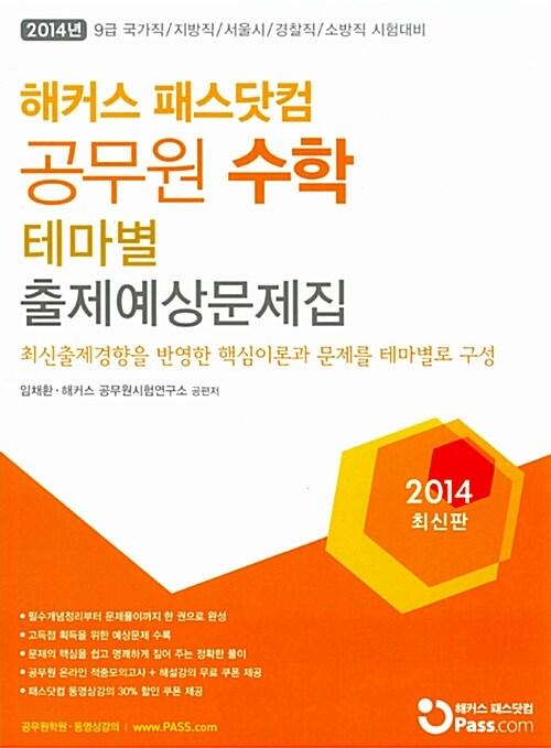 2014 해커스 패스닷컴 공무원 수학 테마별 출제예상문제집