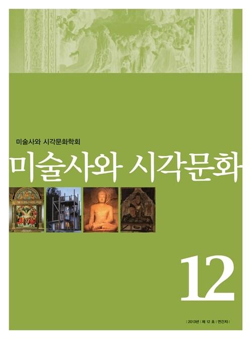 미술사와 시각문화 제12호