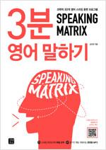 3분 영어 말하기 Speaking Matrix