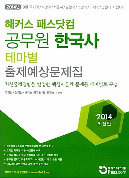2014 해커스 패스닷컴 공무원 한국사 테마별 출제예상문제집