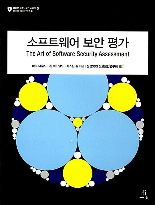소프트웨어 보안 평가 The Art of Software Security Assessment