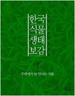 한국 식물 생태 보감 1 (양장)