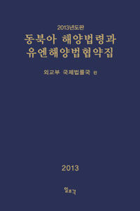 동북아 해양법령과 유엔해양법협약집 2013년도판