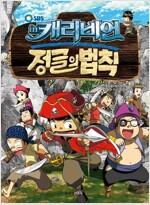 김병만의 정글의 법칙 7 : 캐리비언 편