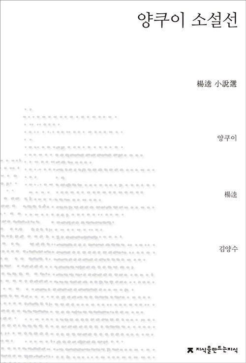 양쿠이 소설선