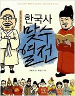 장콩 선생님이 들려주는 한국사 맞수 열전
