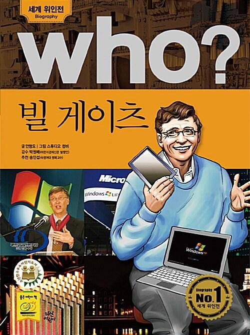 Who? 빌 게이츠