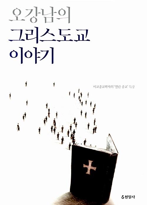 오강남의 그리스도교 이야기