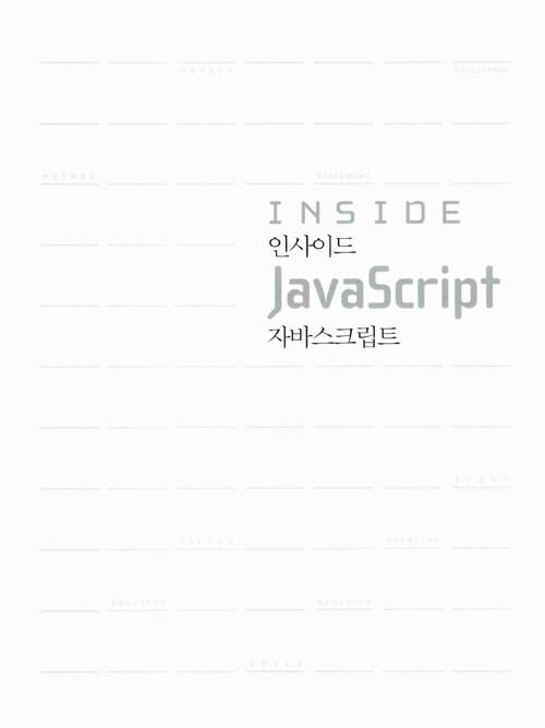 인사이드 자바스크립트 : 핵심 개념과 원리를 정확하게, jQuery, Node.js 프로그래밍과 클로저의 개념까지