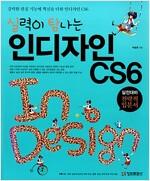 실력이 탐나는 인디자인 CS6
