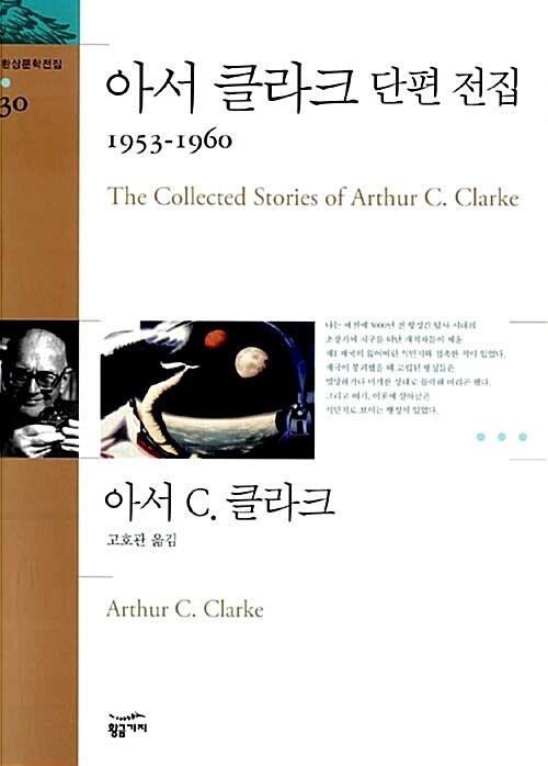 아서 클라크 단편 전집 1953-1960
