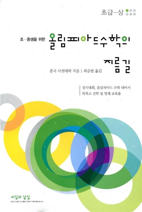 [중고] 올림피아드 수학의 지름길 초급 (상)