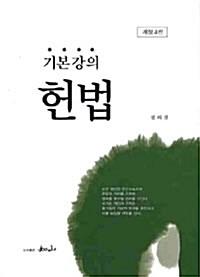기본강의 헌법