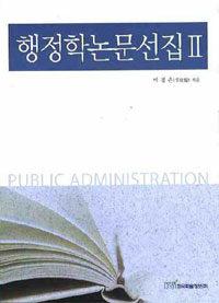 행정학논문선집. 2