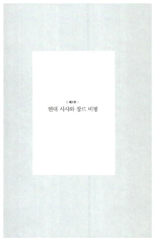 현대시와 장르 비평 : 김준오 유고집