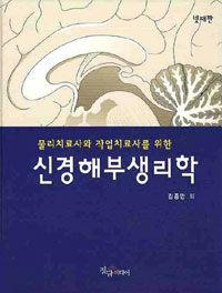 (물리치료사와 작업치료사를 위한) 신경해부생리학 넷째판