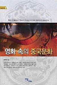 영화 속의 중국문화